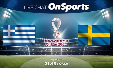 Live Chat Ελλάδα - Σουηδία