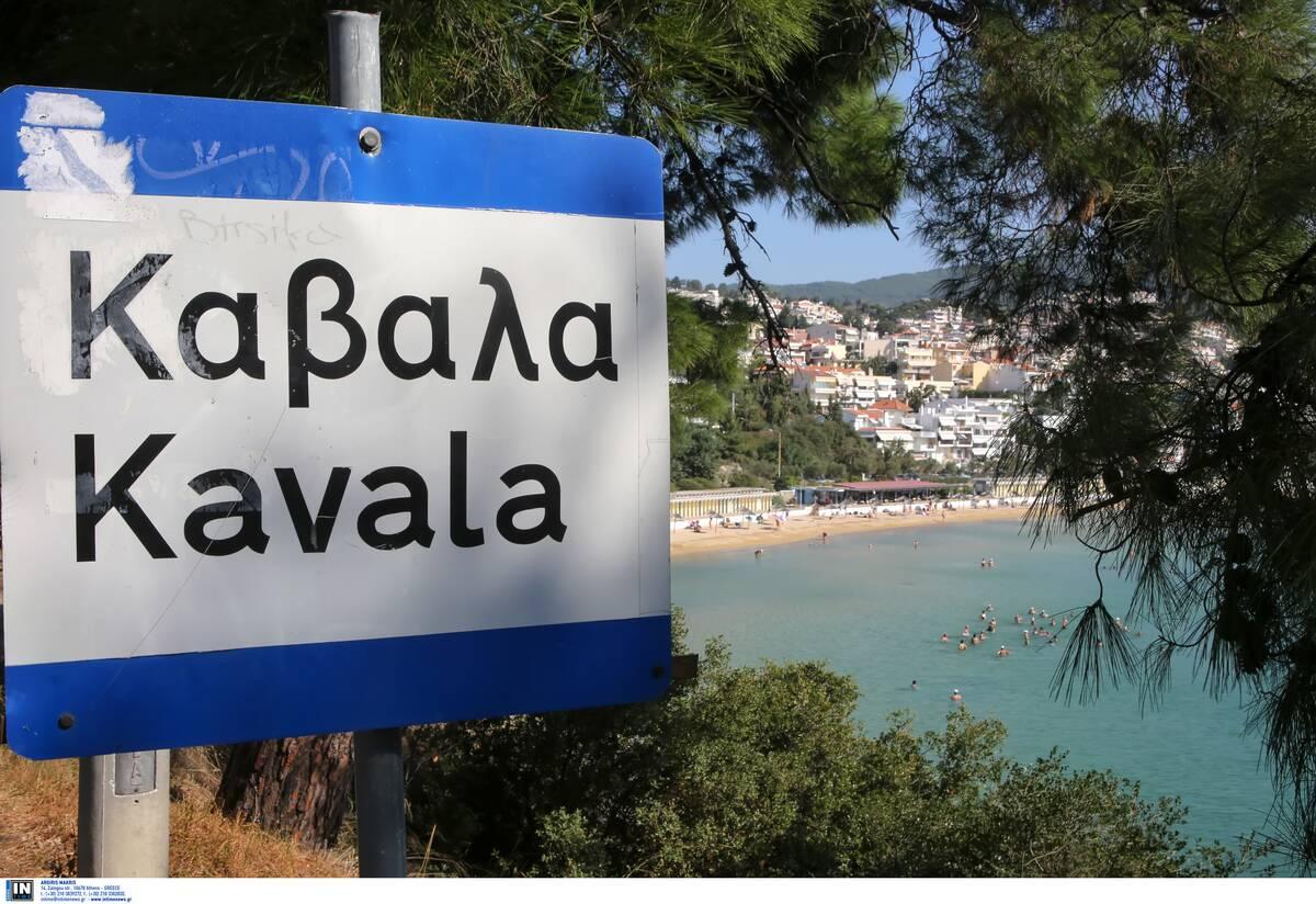 kavala1