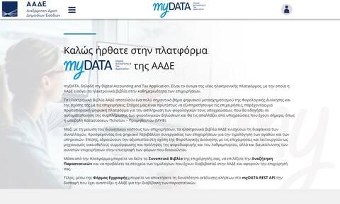 MyData: Το τέλος των συγκεντρωτικών καταστάσεων - Πάνω από 500 κλάδοι το χρησιμοποιούν