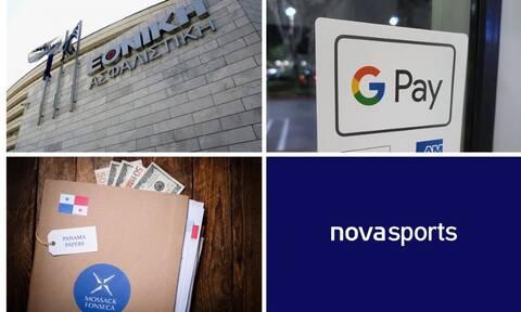 Το «perpetual bond» της Εθνικής Ασφαλιστικής, ο Πολωνός των Panama Papers και το Google Pay