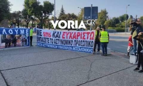ΔΕΘ 2021: Παράσταση διαμαρτυρίας από Αστυνομικούς - «Τέλος στην αδιαφορία και τον εμπαιγμό»