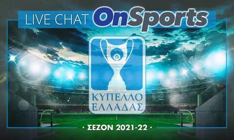 Κύπελλο Ελλάδας: Live οι μάχες των ομάδων της Γ' Εθνικής στη β' φάση