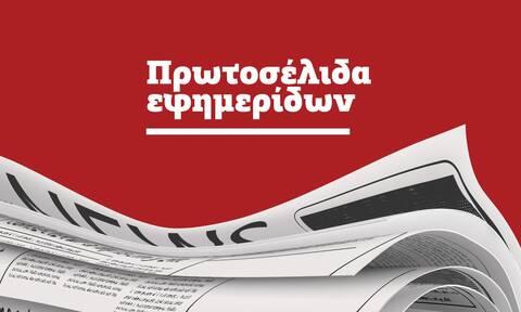 Πρωτοσέλιδα των εφημερίδων σήμερα, Τρίτη (14/09)