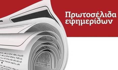 Πρωτοσέλιδα των εφημερίδων σήμερα, Τετάρτη (15/09)