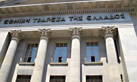 Προσλήψεις μόνιμου προσωπικού στην Τράπεζα της Ελλάδος: Μέχρι πότε μπορείτε να κάνετε αίτηση