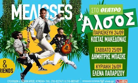 Οι ΜΕΛΙSSES επιστρέφουν στο Θέατρο ΑΛΣΟΣ στις 24, 25 & 26/9/21 παρέα με αγαπημένους φίλους!