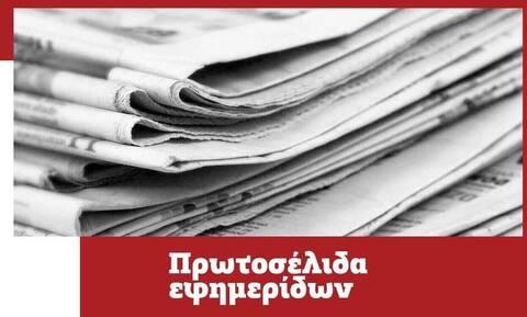 Πρωτοσέλιδα των εφημερίδων σήμερα, Πέμπτη (16/09)