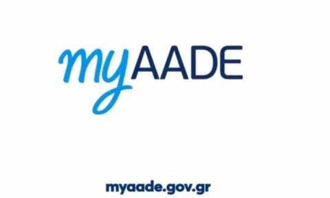 Το Taxisnet γίνεται πλέον MyAADE