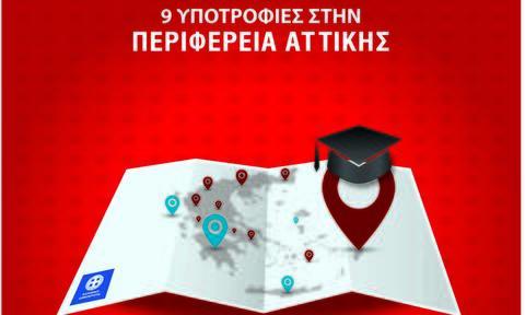 Σύμπραξη ανθρωπιάς της Περιφέρειας Αττικής με τα ΙΕΚ ΑΛΦΑ και Mediterranean College