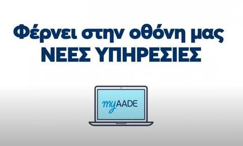 myAADE: H νέα πλατφόρμα που αντικαθιστά το Taxisnet