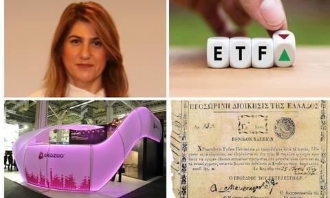 Τα προς πολτοποίηση ομόλογα, τα «ελληνικά» ETF και το cooling-off period της Κεφαλαιαγοράς