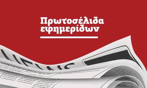 Πρωτοσέλιδα των εφημερίδων σήμερα, Δευτέρα (20/09)