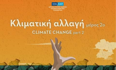 Κλιματική Αλλαγή: Μέρος 2ο