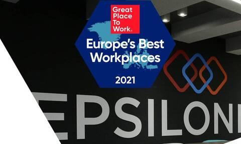 H Epsilon Net ανάμεσα στις κορυφαίες εταιρίες με το καλύτερο εργασιακό περιβάλλον στην Ευρώπη