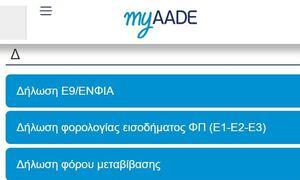 myaade.gr - ΕΝΦΙΑ 2021: Έτσι θα εκτυπώσετε το εκκαθαριστικό – Διπλή δόση τον Οκτώβριο