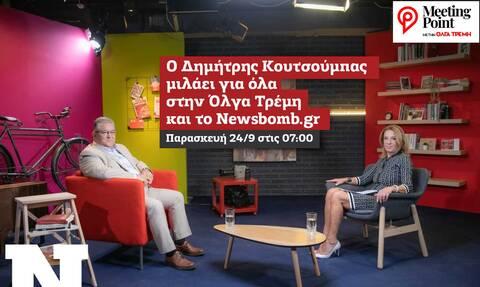 Ο Δημήτρης Κουτσούμπας στο Newsbomb.gr και την Ολγα Τρέμη