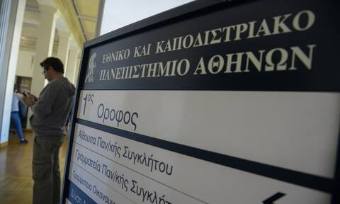 eregister.it.minedu.gov.gr: Τέλος χρόνου για τις εγγραφές των πρωτοετών φοιτητών 2021