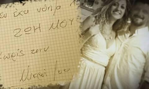 Ρόδος: Το χειρόγραφο σημείωμα που άφησε πίσω του πριν αυτοκτονήσει ο δολοφόνος της Ντόρας