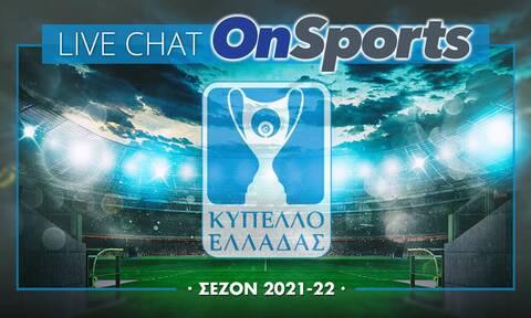 Κύπελλο Ελλάδας: Live Chat οι μάχες της γ' φάσης
