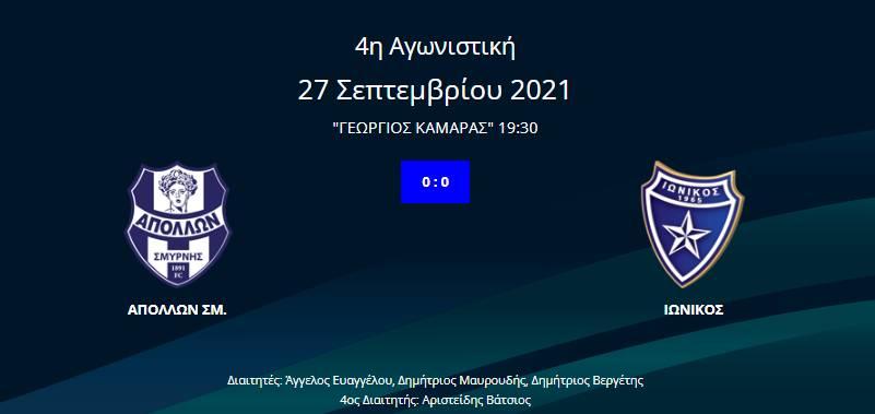 Απόλλων Σμύρνης - Ιωνικός 0-0