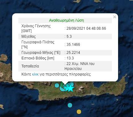 Άλλος ένας σεισμός στην Κρήτη σημειώθηκε το πρωί της Τρίτης