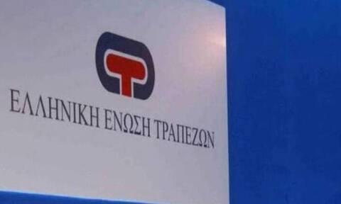 Αρωγός στους σεισμόπληκτους της Κρήτης οι τράπεζες