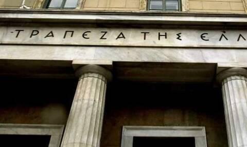 Τράπεζα της Ελλάδος: Μέχρι 5/10 οι αιτήσεις θέσεων εργασίας