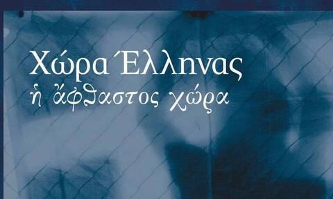 Ίδρυμα Μιχαλης Κακογιάννης : «Χώρα Έλληνας - Η άφθαστος χώρα» 2 & 3 Οκτωβρίου
