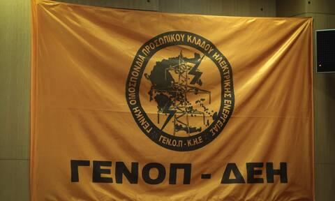 Η ΓΕΝΟΠ - ΔΕΗ αποφάσισε 24ωρη απεργία στις 19 Οκτωβρίου