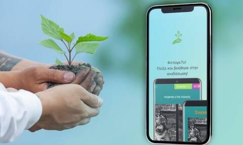 «ΦύτεψεΤο»: Η ελληνική εφαρμογή που κατεβάζεις και κάνεις αναδάσωση… παίζοντας στο κινητό σου