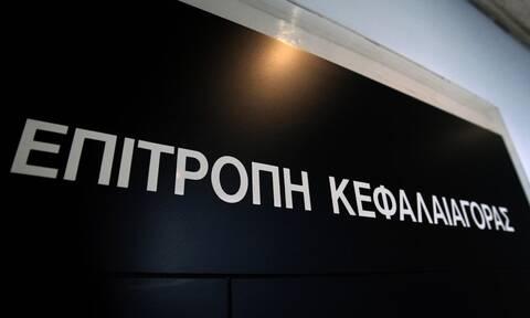 Επιτροπή Κεφαλαιαγοράς για ΔΕΗ: Εφόσον διαπιστωθούν παραβάσεις θα επιβληθούν οι δέουσες κυρώσεις