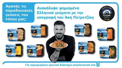 Τα καταστήματα ΑΒ και ο Άκης Πετρετζίκης μας προσκαλούν σε ένα ταξίδι γεύσεων με άρωμα Ελλάδας