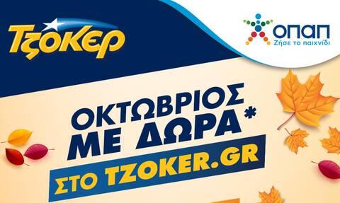 ΤΖΟΚΕΡ: Ποδαρικό στον Οκτώβριο με τζακ ποτ 4,3 εκατ. ευρώ και δώρα για τους online παίκτες