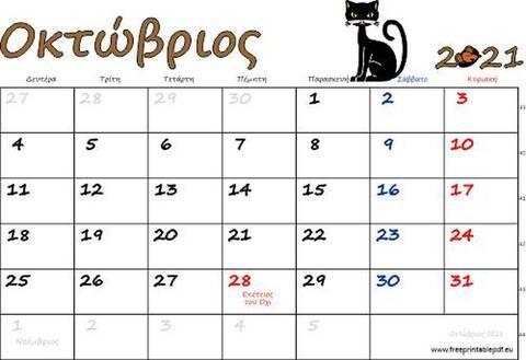 Ποια ημέρα του Οκτωβρίου προστέθηκε στις υποχρεωτικές αργίες