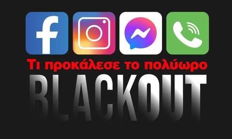 Τι προκάλεσε το πολύωρο blackout στο Facebook - Δείτε το Infographic του Newsbomb.gr