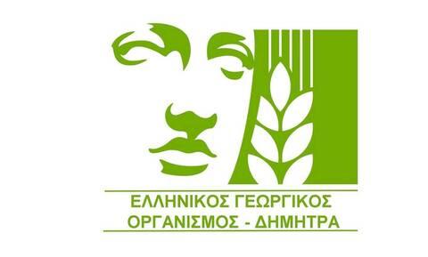 ΕΛΓΟ-ΔΗΜΗΤΡΑ: Νέα προθεσμία για την πιστοποίηση των Γεωργικών Συμβούλων και την εγγραφή στο Μητρώο