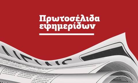 Πρωτοσέλιδα των εφημερίδων σήμερα, Πέμπτη (07/10)