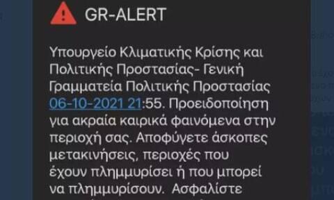 Κακοκαιρία «Αθηνά»: Έστειλαν μήνυμα από το 112 με οδηγίες για τον… Ιανό!