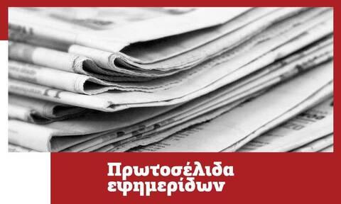 Πρωτοσέλιδα των εφημερίδων σήμερα, Παρασκευή (08/10)