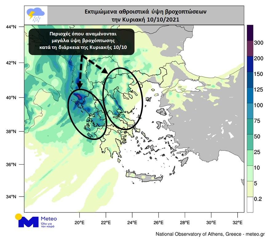 Περιοχές που αναμένονται μεγάλα ύψη βροχόπτωσης μέσα στην ημέρα