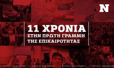 11 χρόνια Newsbomb.gr: 11 χρόνια στην καρδιά των γεγονότων...