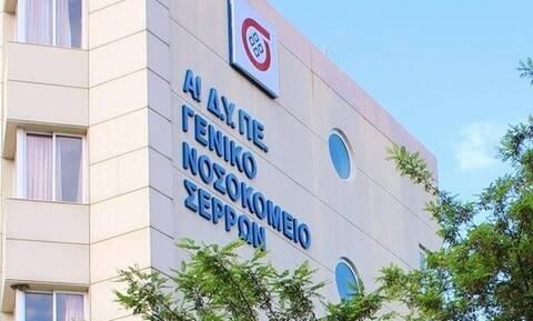 Νοσοκομείο Σερρών: Άνδρας που νοσηλεύεται αρνείται ότι πάσχει από κορονοϊό και θέλει να φύγει (vid)