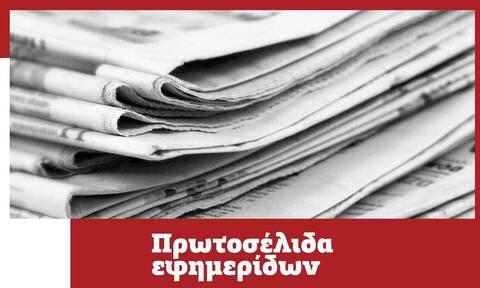 Πρωτοσέλιδα των εφημερίδων σήμερα, Τετάρτη (13/10)