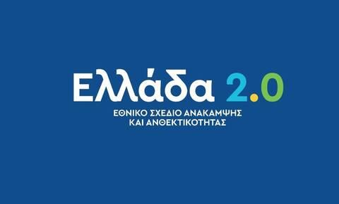 Πόροι 6 δισ. ευρώ για τη στήριξη ανέργων και πολιτών