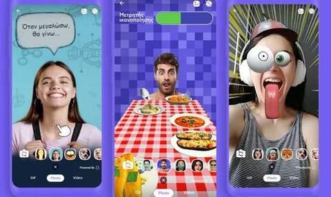 Οι «φακοί» AR αλλάζουν τα μηνύματα που στέλνουμε στο Viber
