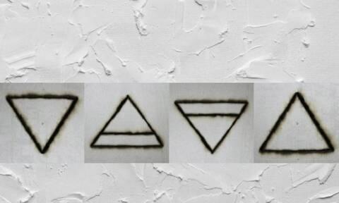 Το σύμβολο που θα διαλέξεις δείχνει τη μεγαλύτερη εσωτερική σου δύναμη