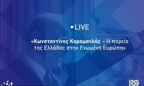 LIVE - Η εκδήλωση με θέμα «Κωνσταντίνος Καραμανλής — Η πορεία της Ελλάδας στην Ενωμένη Ευρώπη»