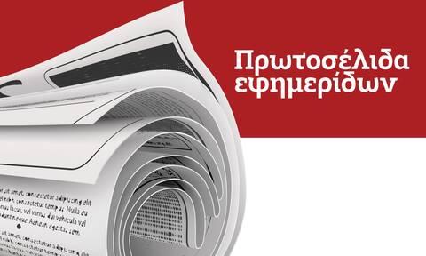 Πρωτοσέλιδα των εφημερίδων σήμερα, Πέμπτη (14/10)