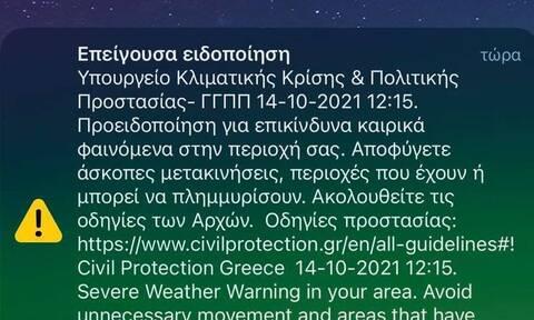 Κακοκαιρία «Μπάλλος»: Μήνυμα του 112 στους κατοίκους της Αττικής