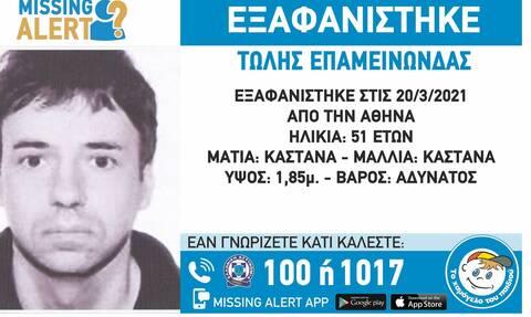 Missing Alert: Εξαφανίστηκε ο 51χρονος Τώλης Επαμεινώνδας στη Αθήνα
